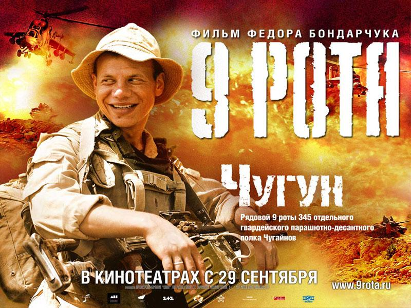 Постер 9 рота