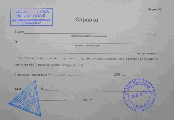 Купить справку в бассейн 200 руб в Красногорске