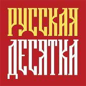 Русская десятка 21 июля 2006 года