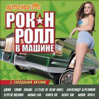Рок-н-ролл в машине – CD