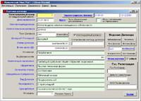 """Выход новой версии 2.0 программного продукта """"Юридический офис"""""""