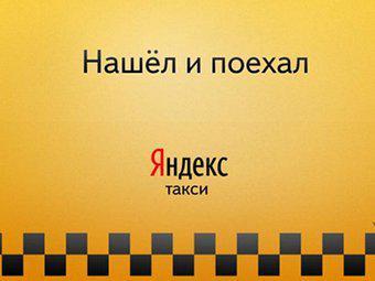 Такси онлайн