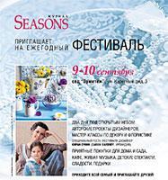 """В третий раз пройдет в этом году фестиваль журнала """"Seasons"""""""