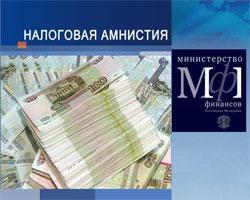 Россияне заплатили 275 миллионов по налоговой амнистии