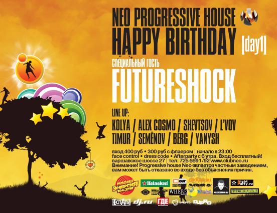 Клуб НеоHappy Birthday Neo - Day 1 - Futureshock