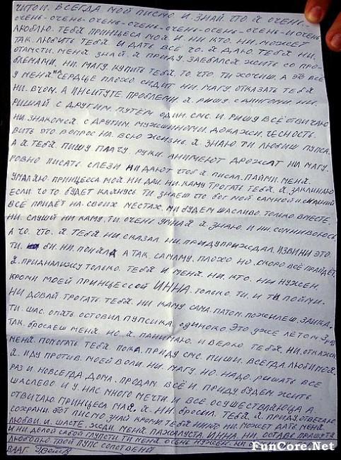 Письмо любимому!