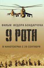 """""""9 рота"""" поедет за """"Оскаром"""""""