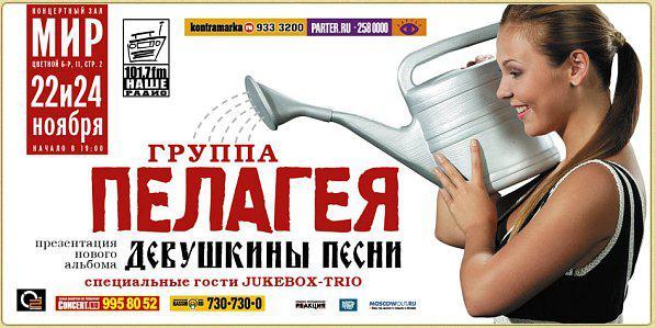 Пелагея: презентация новой программы