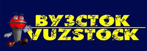 Ежегодный Студенческий Фестиваль Современной Музыки ВУЗСТОК-2006