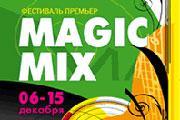 Фестиваль «Magic Mix»