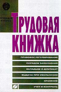 Трудовую книжку заменят рекомендации и резюме
