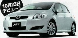 Новая Toyota Corolla поразит салоном