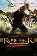 Кочевник - кино