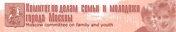Комитет по делам семьи и молодежи Правительства Москвы