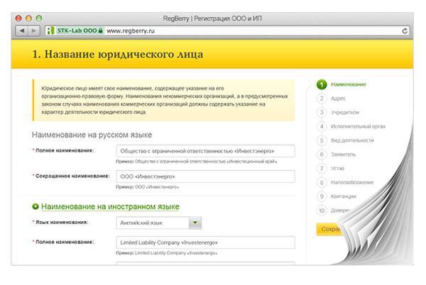 Запущен новый сервис, который упростит регистрацию ООО и ИП