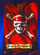 "Стало известно название ""Пиратов Карибского моря 3"""