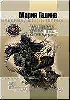 Мария Галина «Хомячки в Эгладоре»