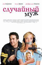 Случайный муж (2008) Accidental Husband