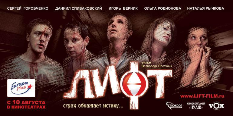 Лифт, фильм