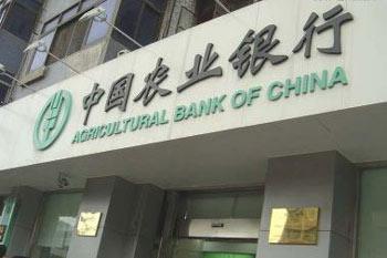 Сельскохозяйственный банк Китая получит от государства 40 миллиардов долларов