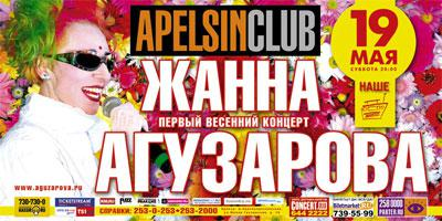Клуб «Апельсин»: Жанна Агузарова