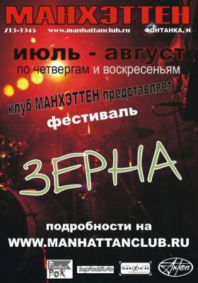 Фестиваль Зерна