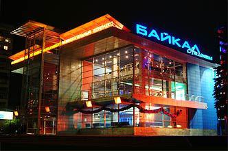 Байкал-Атлантис