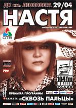Настя Полева: До сих пор черпаю вдохновение из своих старых альбомов!