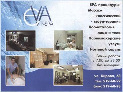 Парикмахерские и салоны: Телефоны и адреса