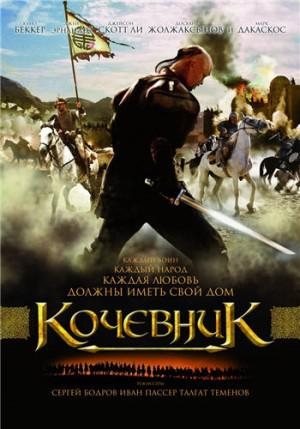 Кочевник - фильм