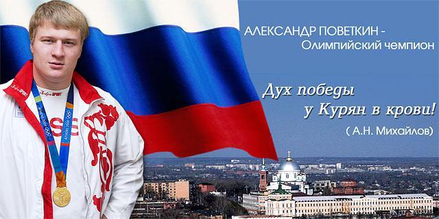 Поветкин, Александр - Биография