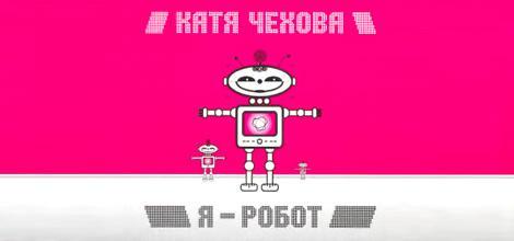 Катя Чехова - история создания, с чего всё началось