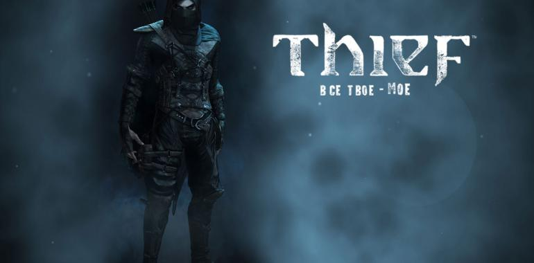 Thief - Вор