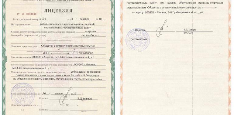 Быстрое получение лицензии ФСБ на государственную тайну