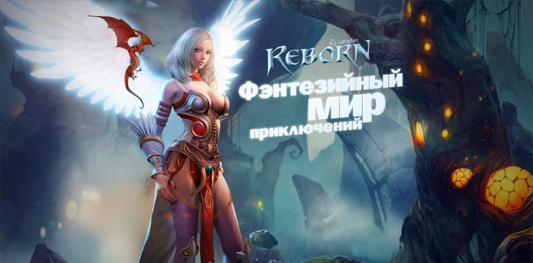 Реборн - это новая ролевая онлайн-игра