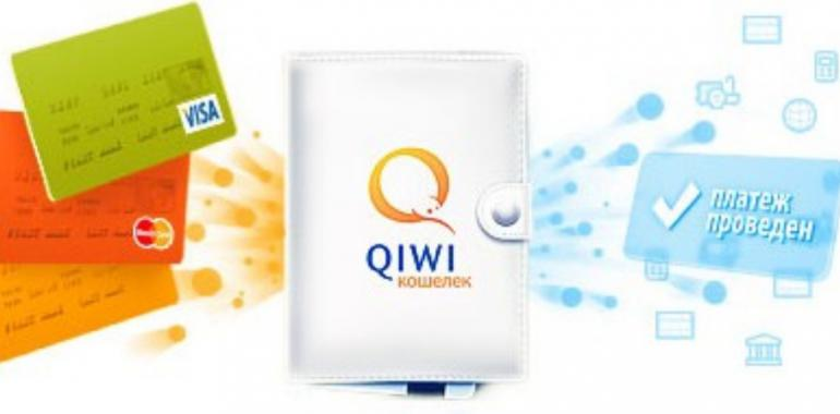 Займы на qiwi кошелек мгновенно