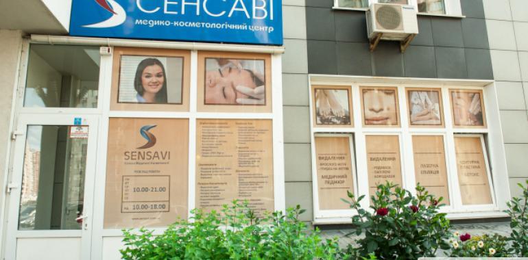 Клиника красоты и здоровья Сенсави - подолог и другие специалисты