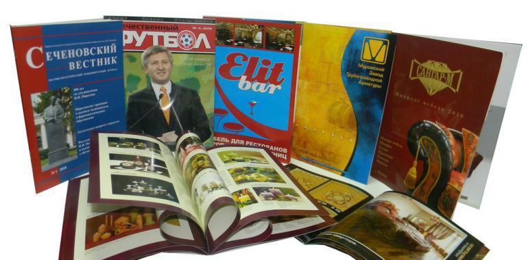 Недорогое и качественное изготовление брошюр