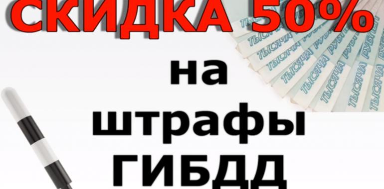 Оплата штрафов ГИБДД со скидкой 50%