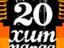 Хит-парад «20ка»