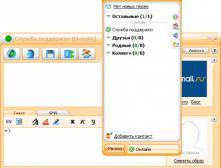 Новый Mail.ru Агент 4.8 - новые возможности
