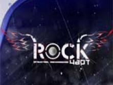 Rock - чарт