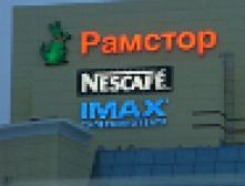 Когда и где был открыт первый IMAX в России