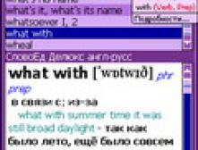 СловоЕд для Windows Mobile Pocket PC