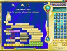 Новая версия Пирамида - 1.2 beta