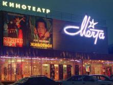 Кинотеатр Мечта