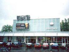 Кинотеатр Орбита