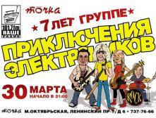 Приключения Электроников празднуют свое 7-летие