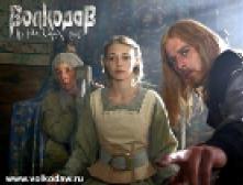 Волкодав выйдет в прокат в четверг 28 декабря