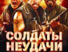Солдаты неудачи - кино